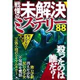 戦慄の未解決ミステリー88 (鉄人ノンフィクション)