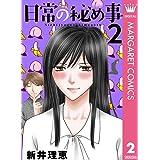 日常の秘め事 2 (マーガレットコミックスDIGITAL)