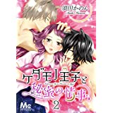 ケダモノ王子と秘蜜の情事 2 (マーガレットコミックスDIGITAL)
