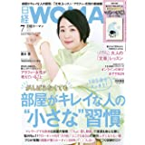 日経ウーマン2021年7月号【表紙:黒木 華】
