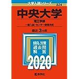 中央大学(理工学部−一般入試・センター併用方式) (2020年版大学入試シリーズ)