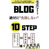 「ブログで絶対に失敗しない10ステップ」: ブログアフィリエイト歴7年の私が300万以上投資して数千万以上稼いできたノウハウのすべて ユメをカタチに