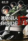 進撃の巨人 INSIDE 抗 (KCデラックス)