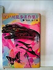 江戸川乱歩名作集〈1〉陰獣 (1977年) (春陽文庫)