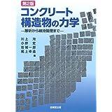 コンクリート構造物の力学(第2版) ―解析から維持管理まで―