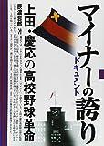 ドキュメント マイナーの誇り―上田・慶応の高校野球革命