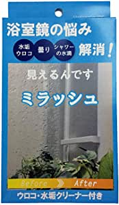畑中産業 超水膜コート ミラッシュ スターターキット(ウロコ・水垢クリーナー付き)