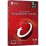 【旧商品】ウイルスバスター クラウド | 3年 3台版 | パッケージ版|Win/Mac/iOS/Android対応