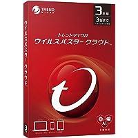 【旧商品】ウイルスバスター クラウド   3年 3台版   パッケージ版 Win/Mac/iOS/Android対応