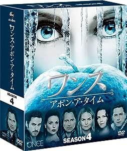 ワンス・アポン・ア・タイム シーズン4 コンパクト BOX [DVD]