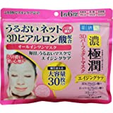 [Rohto Pharmaceutical] [Hadaken (Hadarabo)] Hakken Gokujun 3D Perfect Mask 30 sheets [30 My] x 24 points set (4987241137534)