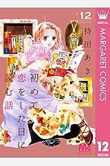 初めて恋をした日に読む話 12 (マーガレットコミックスDIGITAL) Kindle版