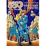 サイボーグ009完結編 conclusion GOD'S WAR (5) (少年サンデーコミックススペシャル)