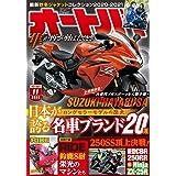オートバイ 2020年11月号 [雑誌]
