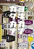 まちの文字図鑑 ヨキカナカタカナ
