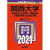 関西大学(経済学部・社会学部・外国語学部・人間健康学部・社会安全学部) (2021年版大学入試シリーズ)