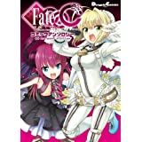 Fate/EXTRA CCC コミックアンソロジー (電撃コミックスEX)
