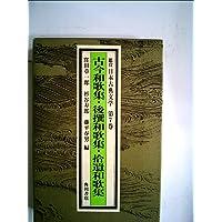 鑑賞日本古典文学〈第7巻〉古今和歌集・後撰和歌集・拾遺和歌集 (1975年)