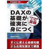 DAXの基礎が確実に身につく Power BI用