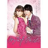 パーフェクトクライム [Blu-ray]