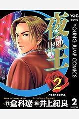 夜王 2 (ヤングジャンプコミックスDIGITAL) Kindle版