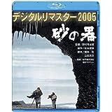 砂の器 デジタルリマスター2005 [Blu-ray]