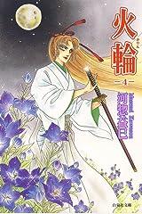 火輪 4 (白泉社文庫) Kindle版