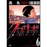 クロサギ(6) (ヤングサンデーコミックス)