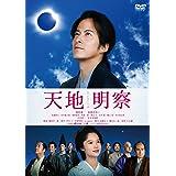 天地明察 [DVD]