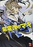 紫電改のマキ(11)(チャンピオンREDコミックス)