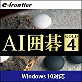 AI囲碁 GOLD 4 Windows 10対応版|ダウンロード版