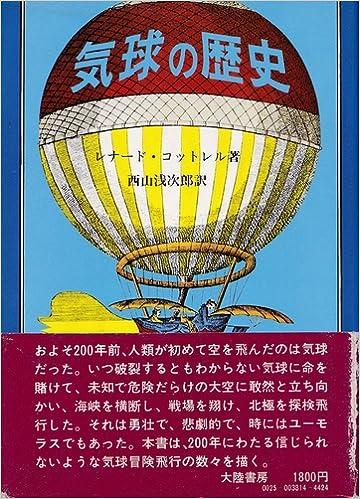 気球の歴史 (1977年) | レナード...
