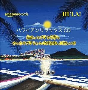 HULA Le'a ハワイアンリラックスCD 夜 〜夜ほっとできる音楽とゆったりできるレシピが合体した新しいCD(新井朋子)〜