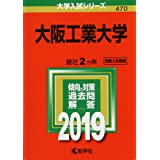 大阪工業大学 (2019年版大学入試シリーズ)