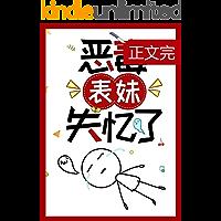 惡毒表妹失憶了 (Traditional Chinese Edition)
