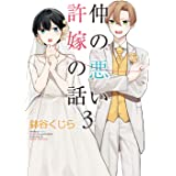 仲の悪い許嫁の話(3) (ガンガンコミックス pixiv)