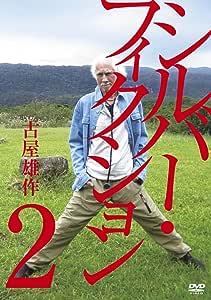 シルバーフィクション 第2集 [DVD]