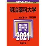 明治薬科大学 (2021年版大学入試シリーズ)