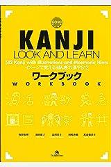 KANJI LOOK AND LEARN Workbook ペーパーバック
