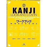 KANJI LOOK AND LEARN Workbook