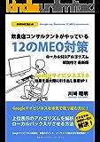 飲食店コンサルタントがやっている 12のMEO対策: Googleマイビジネス2.0 効果を最大限に引き出し集客UP! (ビジネス書)
