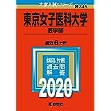東京女子医科大学(医学部) (2020年版大学入試シリーズ)