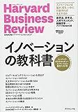 ハーバード・ビジネス・レビュー イノベーション論文ベスト10 イノベーションの教科書 (Harvard Business…