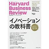 ハーバード・ビジネス・レビュー イノベーション論文ベスト10 イノベーションの教科書 (Harvard Business Review Press)