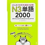はじめての日本語能力試験 N3 単語2000 Hajimete no Nihongo Nouryoku shiken N3 Tango 2000 (English/Vietnamese Edition) (はじめての日本語能力試験 単語)