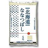 【精米】北海道産 白米 ななつぼし 5kg 令和2年産