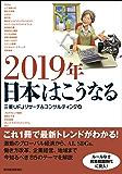 2019年 日本はこうなる