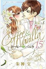 コーヒー&バニラ(15) (フラワーコミックス) Kindle版