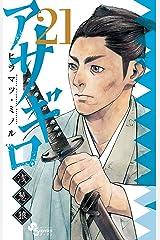 アサギロ~浅葱狼~(21) (ゲッサン少年サンデーコミックス) Kindle版