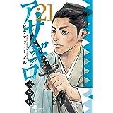 アサギロ~浅葱狼~(21) (ゲッサン少年サンデーコミックス)